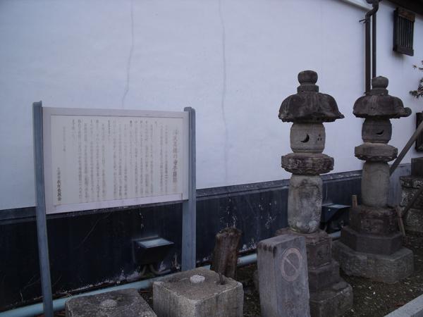 沼尻墨僊の寺子屋跡