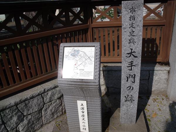 大手門の跡