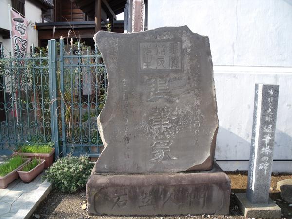 退筆塚の碑