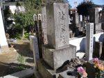 辻元順の墓