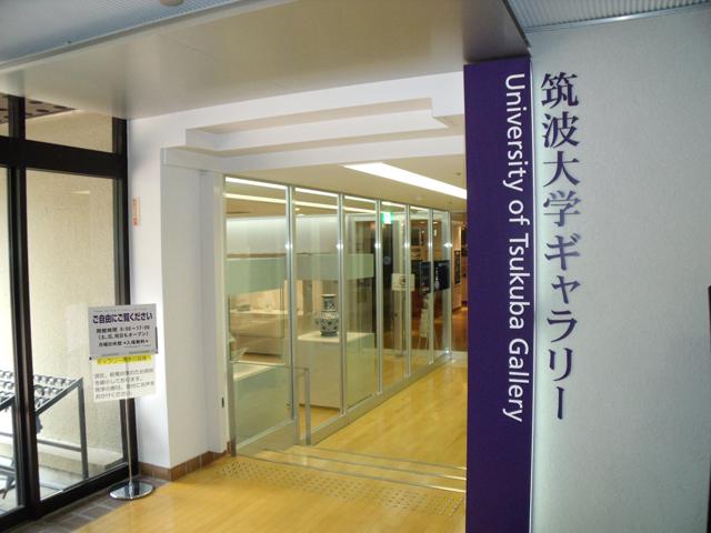 筑波大学ギャラリー